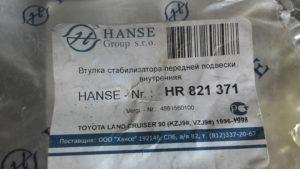 Hanse-HR821371